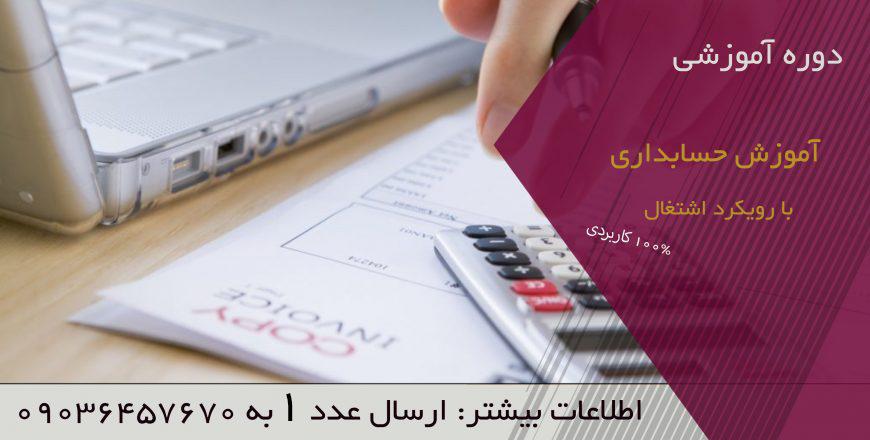 حسابداری ویژه بازارکار