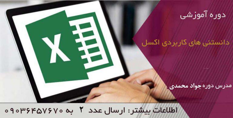 دانستنیهای کاربردی اکسل در حسابداری