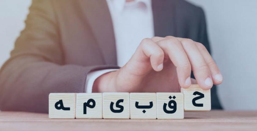 اقلام مشمول حق بیمه