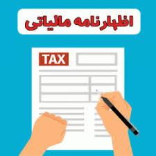 راهنمای سامانه اظهارنامه مالیاتی اشخاص حقیقی